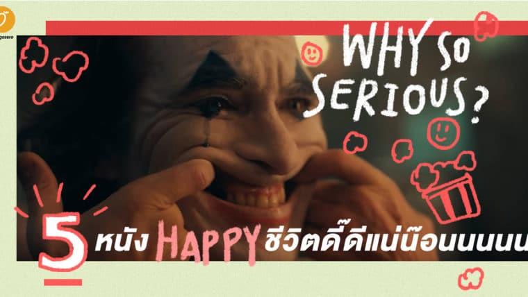 "Why So Serious?  5 หนัง ""Happy"" ดูแล้วชีวิตดี๊ดีแน่น๊อนนนน"