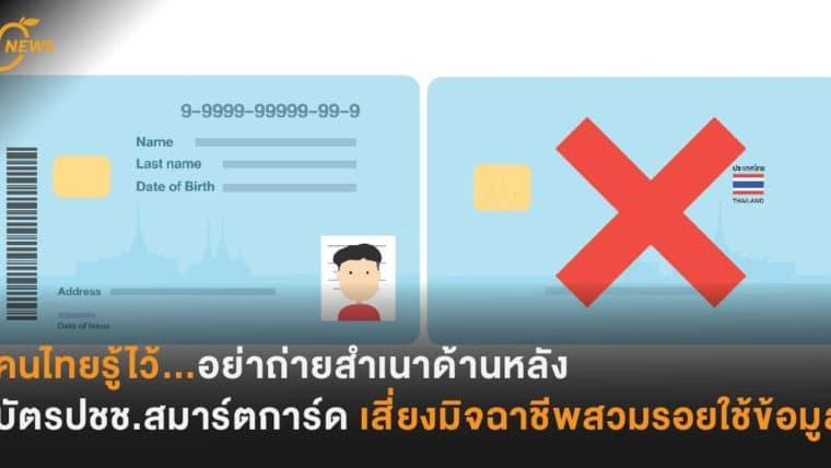 คนไทยรู้ไว้... บัตรปชช.สมาร์ตการ์ด อย่าถ่ายสำเนาด้านหลัง เสี่ยงมิจฉาชีพสวมรอยใช้ข้อมูล