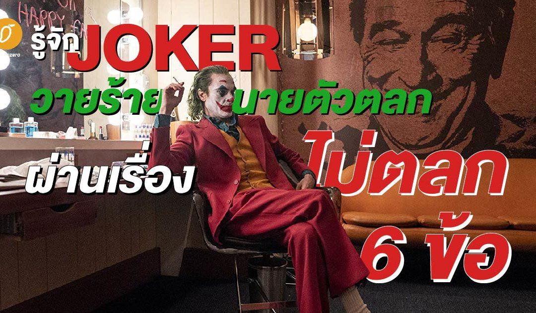 รู้จัก Joker วายร้ายนายตัวตลก ผ่านเรื่องไม่ตลก 6 ข้อ