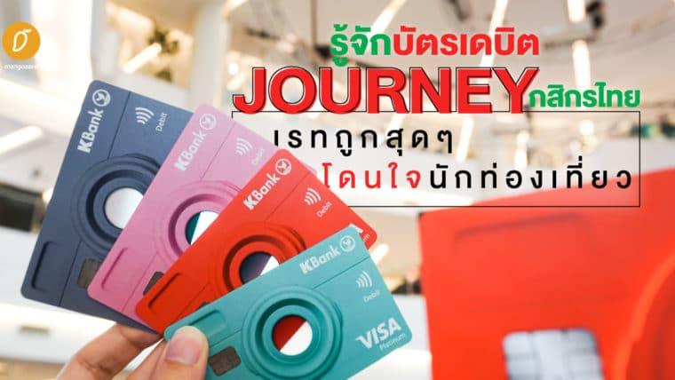 รู้จักบัตรเดบิต JOURNEY กสิกรไทย เรทถูกสุดๆ โดนใจนักท่องเที่ยว