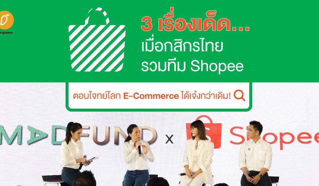 3 เรื่องเด็ด…เมื่อกสิกรไทยรวมทีม Shopee ตอบโจทย์โลก E-Commerce ได้เจ๋งกว่าเดิม!
