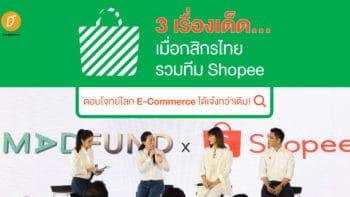 3 เรื่องเด็ด...เมื่อกสิกรไทยรวมทีม Shopee ตอบโจทย์โลก E-Commerce ได้เจ๋งกว่าเดิม!