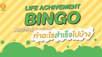 Life Achivement Bingo 2019 กำลังจะหมดไป ทำอะไรสำเร็จไปบ้าง