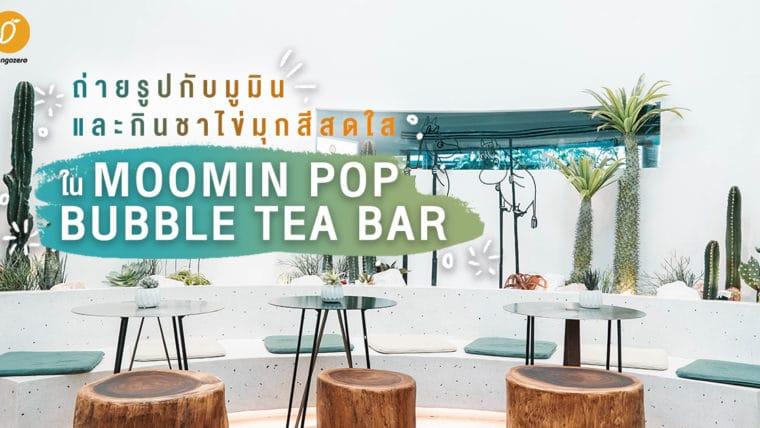 ถ่ายรูปกับมูมินและกินชาไข่มุกสีสดใส ที่ Moomin Pop Bubble Tea Bar