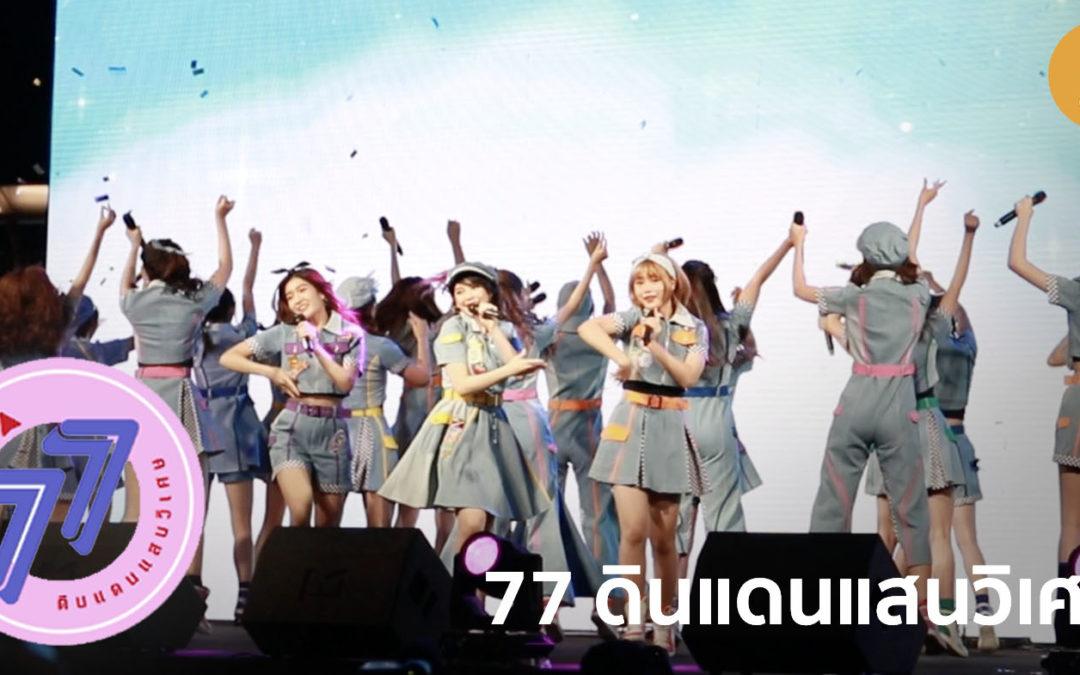 """BNK48: The Journey to 7th Single งานเปิดตัวซิงเกิ้ล 77 no Suteki na Machi e """"77 ดินแดนแสนวิเศษ"""""""