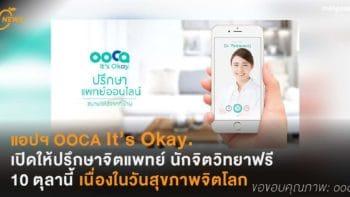แอปฯ OOCA It's Okay. เปิดให้ปรึกษาจิตแพทย์ นักจิตวิทยาฟรี 10 ตุลานี้ เนื่องในวันสุขภาพจิตโลก
