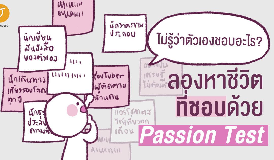 """""""ไม่รู้ว่าตัวเองชอบอะไร?"""" ลองหาชีวิตที่ชอบด้วย Passion Test"""