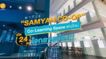 พาทัวร์ 'Samyan CO-OP' Co-Learning Space แห่งใหม่เปิด 24 ชม.ใจกลางเมือง!!