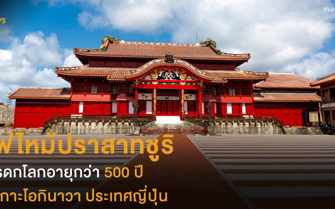 ไฟไหม้ปราสาทชูริ  มรดกโลกอายุกว่า 500 ปี  ที่เกาะโอกินาวา ประเทศญี่ปุ่น