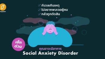 กังวลเกินเหตุ ไม่อยากพบเจอผู้คน กลัวถูกตัดสิน เช็กด่วน คุณอาจะมีอาการ Social Anxiety Disorder