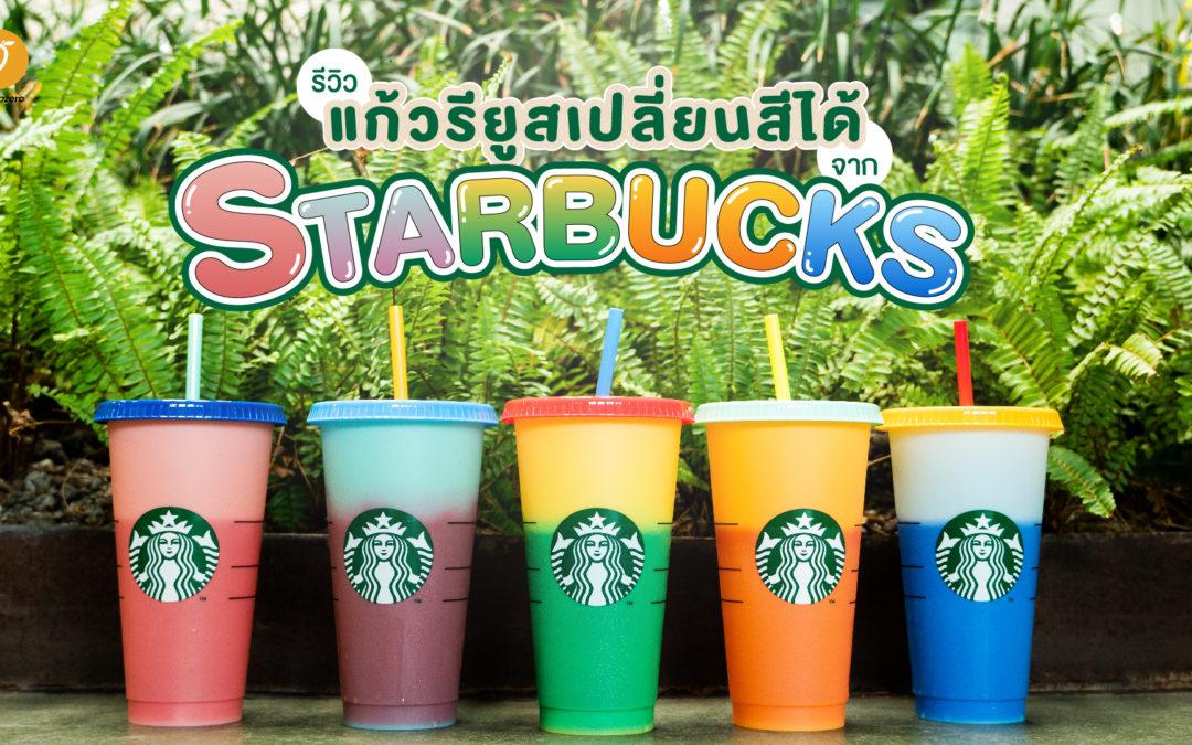 รีวิวแก้วรียูสเปลี่ยนสีได้จาก Starbucks มาถึงไทยแล้ว!