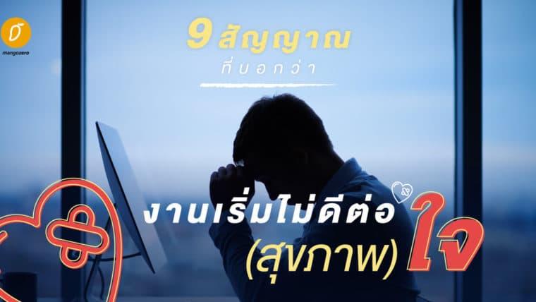 9 สัญญาณที่บอกว่างานเริ่มไม่ดีต่อ (สุขภาพ) ใจ