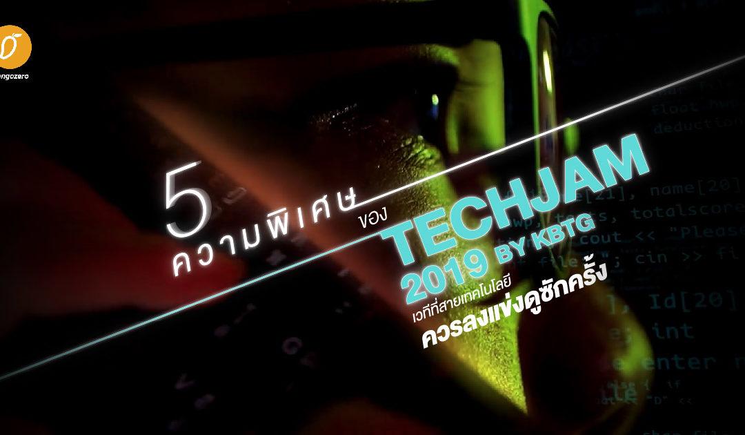 5 ความพิเศษของ 'TechJam 2019 by KBTG' เวทีที่สายเทคโนโลยีควรลงแข่งดูซักครั้ง