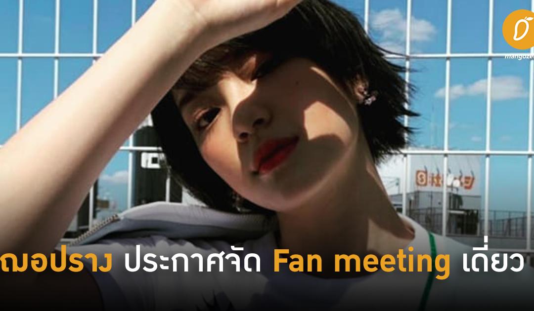 สิ้นสุดการรอคอย ! เฌอปรางประกาศจัดงาน Fan meeting เดี่ยวครั้งแรก