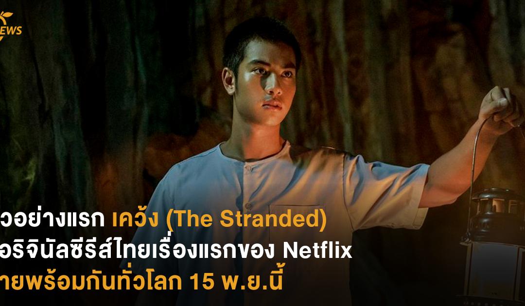 ตัวอย่างแรก 'เคว้ง (The Stranded)' ออริจินัลซีรีส์ไทยเรื่องแรกของ Netflix ฉายพร้อมกันทั่วโลก 15 พ.ย.นี้