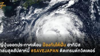 ญี่ปุ่นออกประกาศเตือน ป้องกันไต้ฝุ่น ฮากิบิส ถล่มสุดสัปดาห์นี้ #SAVEJAPAN ติดเทรนด์ทวิตเตอร์