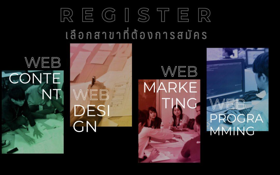 Young Webmaster Camp ครั้งที่ 17 ค่ายปั้นนักศึกษารุ่นใหม่สู่ตลาดดิจิทัล เปิดรับสมัครแล้ว !!