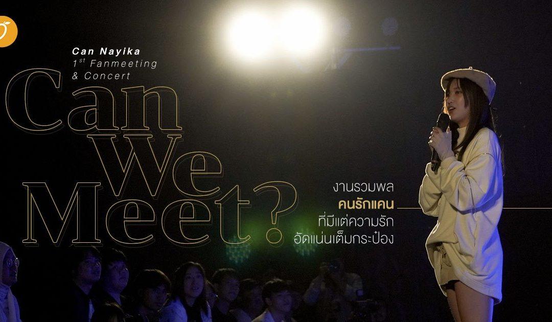 Can Nayika 1st Fanmeeting & Concert  'Can We Meet' งานรวมพลคนรักแคนที่มีแต่ความรักอัดแน่นเต็มกระป๋อง