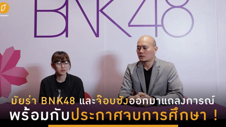 มัยร่า BNK48 และจ๊อบซังออกมาแถลงการณ์ พร้อมกับประกาศจบการศึกษา !
