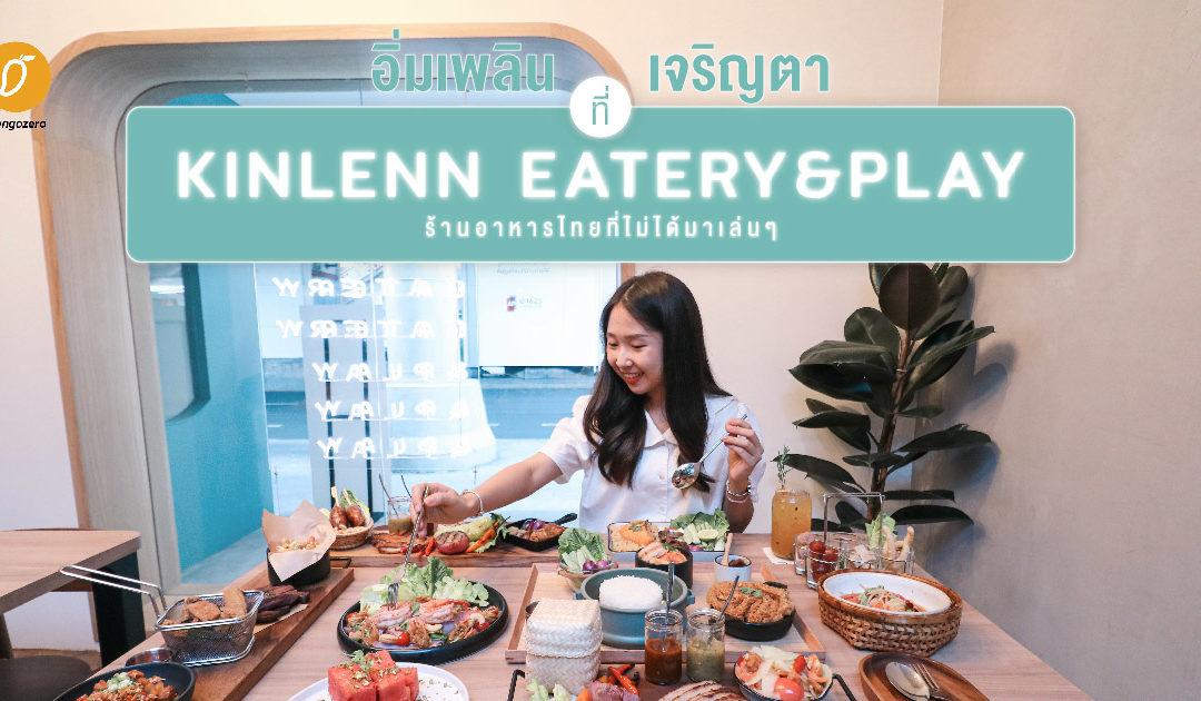 อิ่มเพลินเจริญตา ที่ KinLenn Eatery&Play ร้านอาหารไทยที่ไม่ได้มาเล่นๆ