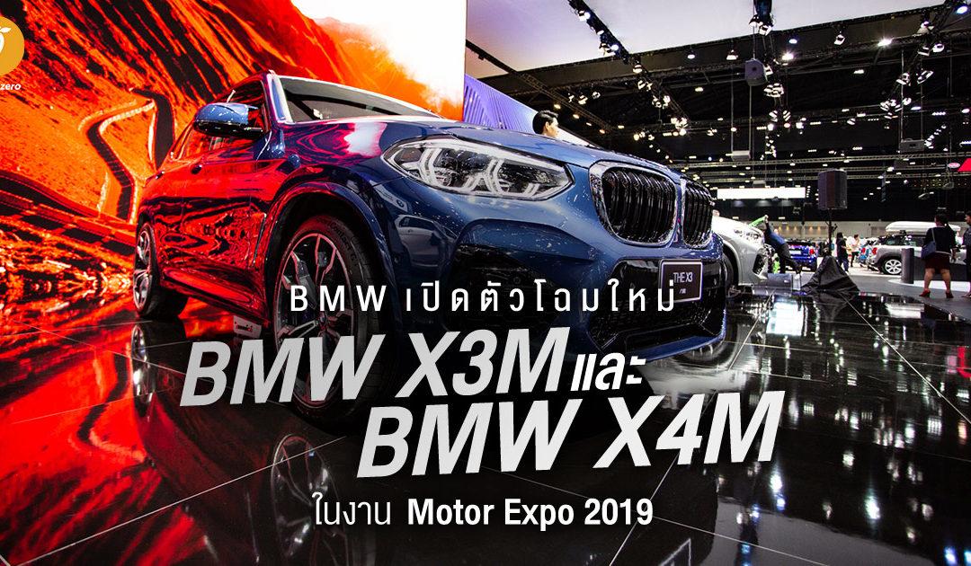 BMW เปิดตัวโฉมใหม่ BMW X3M และ BMW X4M ในงาน Motor Expo 2019