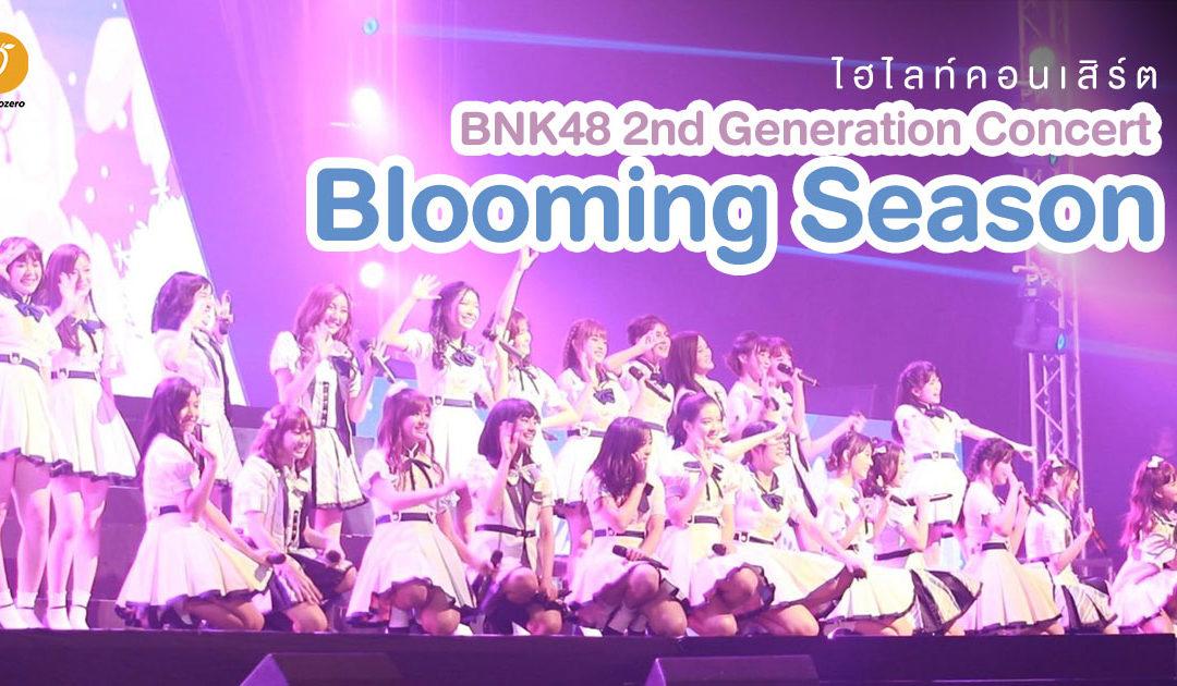 """ไฮไลท์คอนเสิร์ต BNK48 2nd Generation Concert """"Blooming Season"""""""