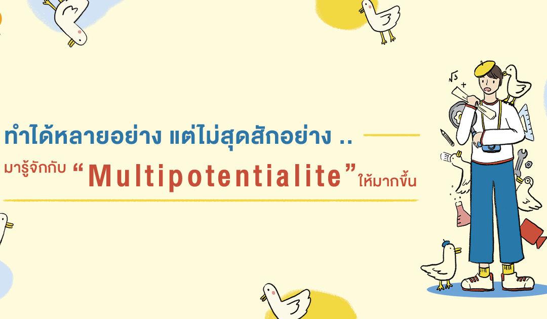 """ทำได้หลายอย่าง แต่ไม่สุดสักอย่าง .. มารู้จักกับ """"Multipotentialite"""" ให้มากขึ้น"""