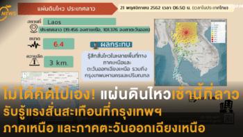 ไม่ได้คิดไปเอง! แผ่นดินไหวเช้านี้ที่ลาว รับรู้แรงสั่นสะเทือนที่กรุงเทพฯ ภาคเหนือ และภาคตะวันออกเฉียงเหนือ