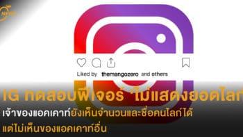 Instagram ทดสอบฟีเจอร์ 'ไม่แสดงยอดไลก์'  เจ้าของแอคเคาท์ยังเห็นจำนวนและชื่อคนไลก์ได้  แต่ไม่เห็นของแอคเคาท์อื่น