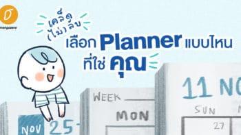 เคล็ด(ไม่)ลับ เลือก Planner แบบไหนที่ใช่คุณ