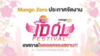 "Mango Zero ประกาศจัดงาน ""Bangkok Idol Festival 2019""  เทศกาลไอดอลครองสยาม !! ใครใจบางโปรดระวังตัว"