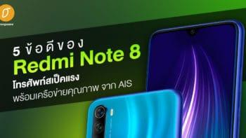 5ข้อดีของRedmi Note 8โทรศัพท์สเป็คแรงพร้อมเครือข่ายคุณภาพ จาก AIS