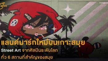 แลนด์มาร์กใหม่บนเกาะสมุย  Street Art จากศิลปินระดับโลก  ทั่ว 6 สถานที่สำคัญของสมุย