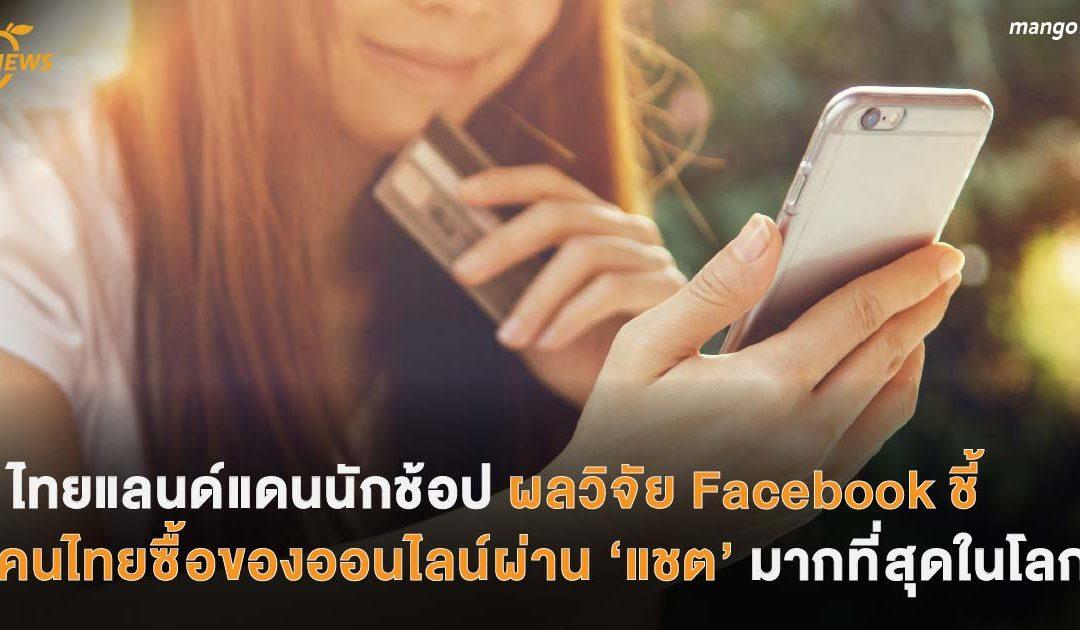 ไทยแลนด์แดนนักช้อป ผลวิจัย Facebook ชี้  คนไทยซื้อของออนไลน์ผ่าน 'แชต' มากที่สุดในโลก