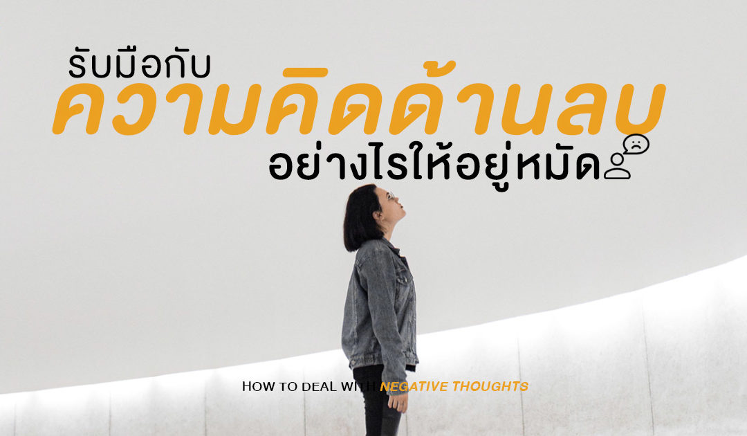 How To Deal With Negative Thoughts รับมือกับความคิดด้านลบอย่างไรให้อยู่หมัด