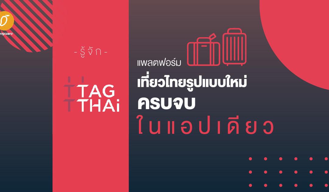 รู้จัก TAGTHAi แพลตฟอร์มเที่ยวไทยรูปแบบใหม่ครบจบในแอปเดียว