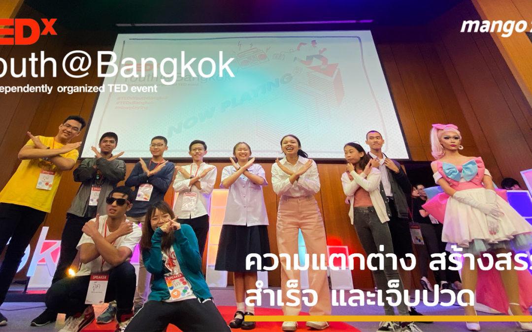 สรุป 11 เรื่องราวจาก TEDxYouth@Bangkok 2019 ความแตกต่าง สร้างสรรค์ สำเร็จ และเจ็บปวด