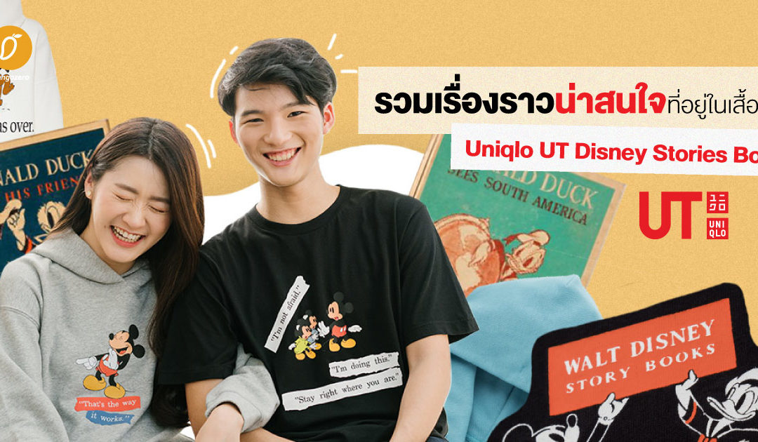 รวมเรื่องราวน่าสนใจที่อยู่ในเสื้อยืด Uniqlo UT Disney Stories Book