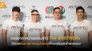 บรรยากาศงานแถลงข่าว The BROTHERs โปรเจคค้นหาสุภาพบุรุษไอดอลที่จะมาขโมยหัวใจพวกคุณ!
