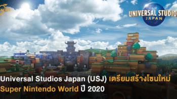 Universal Studios Japan (USJ) เตรียมสร้างโซนใหม่ SUPER NINTENDO WORLD ปี 2020