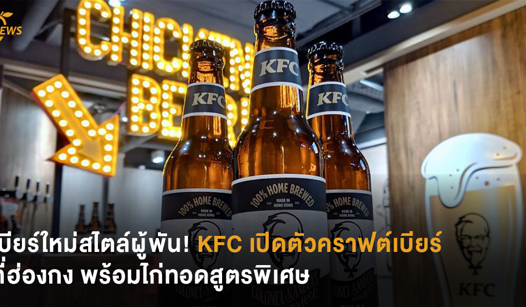 เบียร์ใหม่สไตล์ผู้พัน! KFC เปิดตัวคราฟต์เบียร์ที่ฮ่องกง พร้อมไก่ทอดสูตรพิเศษ