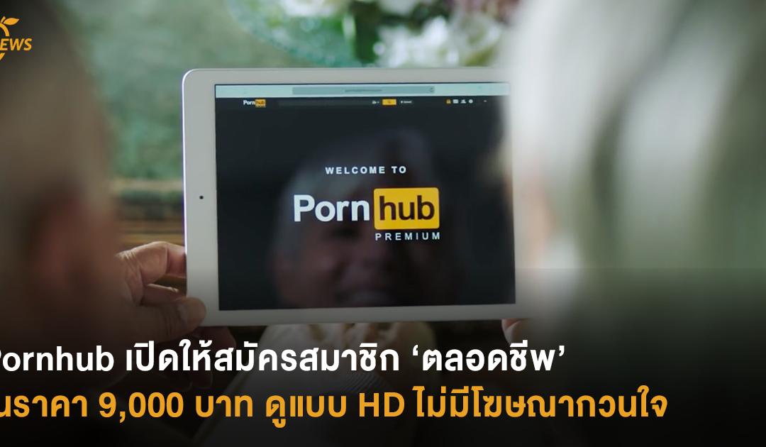 Pornhub เปิดให้สมัครสมาชิก 'ตลอดชีพ' ในราคา 9,000 บาท ดูแบบ HD ไม่มีโฆษณากวนใจ