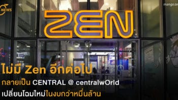 ไม่มี Zen อีกต่อไป กลายเป็น CENTRAL @ centralwOrld เปลี่ยนโฉมใหม่ในงบกว่าหมื่นล้าน