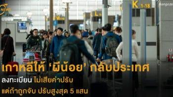 เกาหลีให้ 'ผีน้อย' กลับประเทศ ลงทะเบียนไม่เสียค่าปรับ แต่ถ้าถูกจับ ปรับสูงสุด 5 แสน