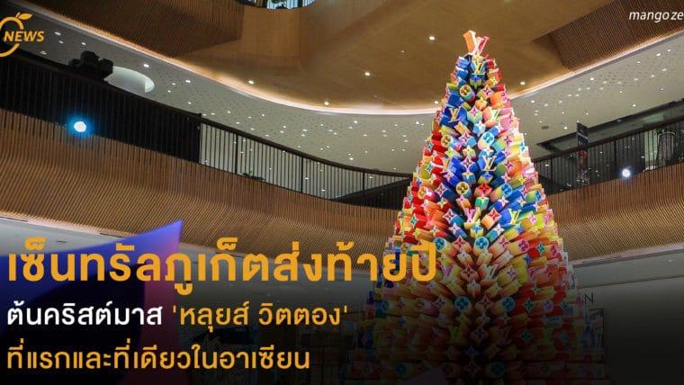 เซ็นทรัลภูเก็ตส่งท้ายปี  ต้นคริสต์มาส 'หลุยส์ วิตตอง' ที่แรกและที่เดียวในอาเซียน
