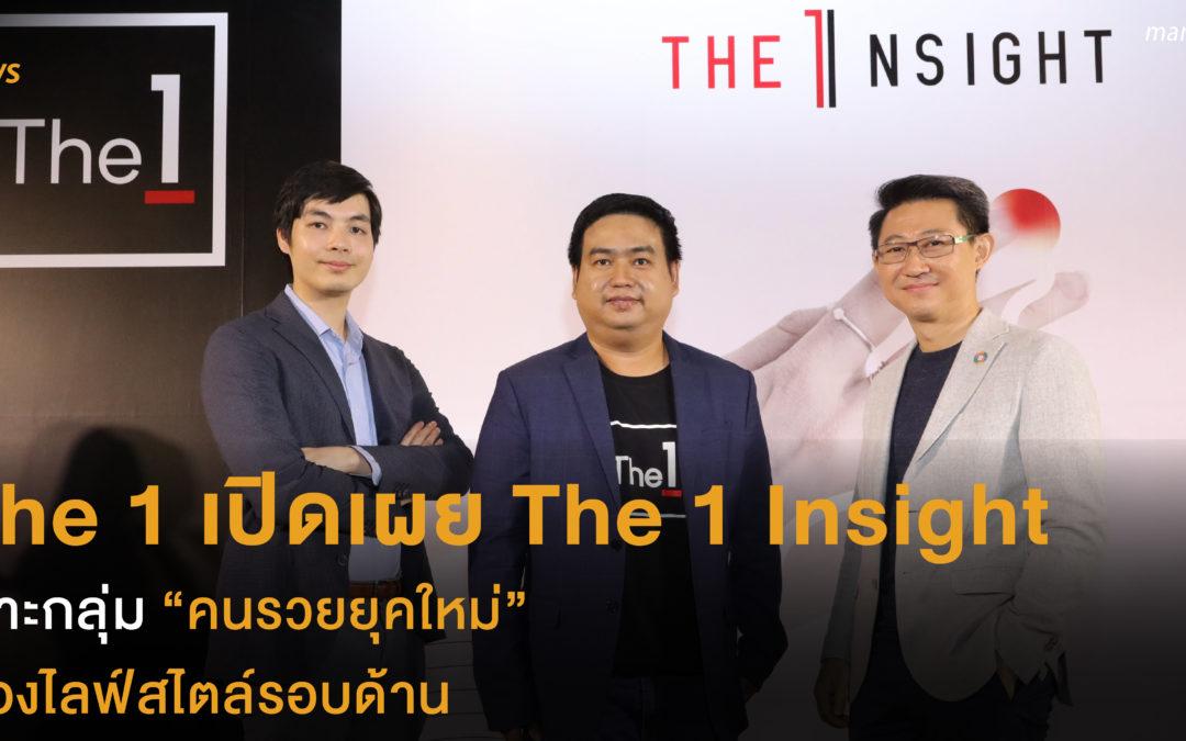 """The 1 เปิดเผย The 1 Insight  เจาะกลุ่ม """"คนรวยยุคใหม่""""  ส่องไลฟ์สไตล์รอบด้าน"""