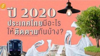 ปี 2020 ประเทศไทยมีอะไรให้ติดตามกันบ้าง?