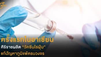 ครั้งแรกในอาเซียน ศิริราชผลิต วัคซีนไรฝุ่น แก้ปัญหาภูมิแพ้ครบวงจร