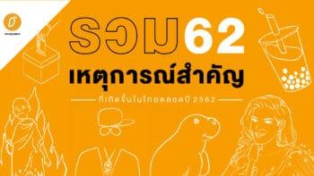 รวม 62 ปรากฎการณ์ที่เกิดขึ้นในไทยตลอดปี 2562