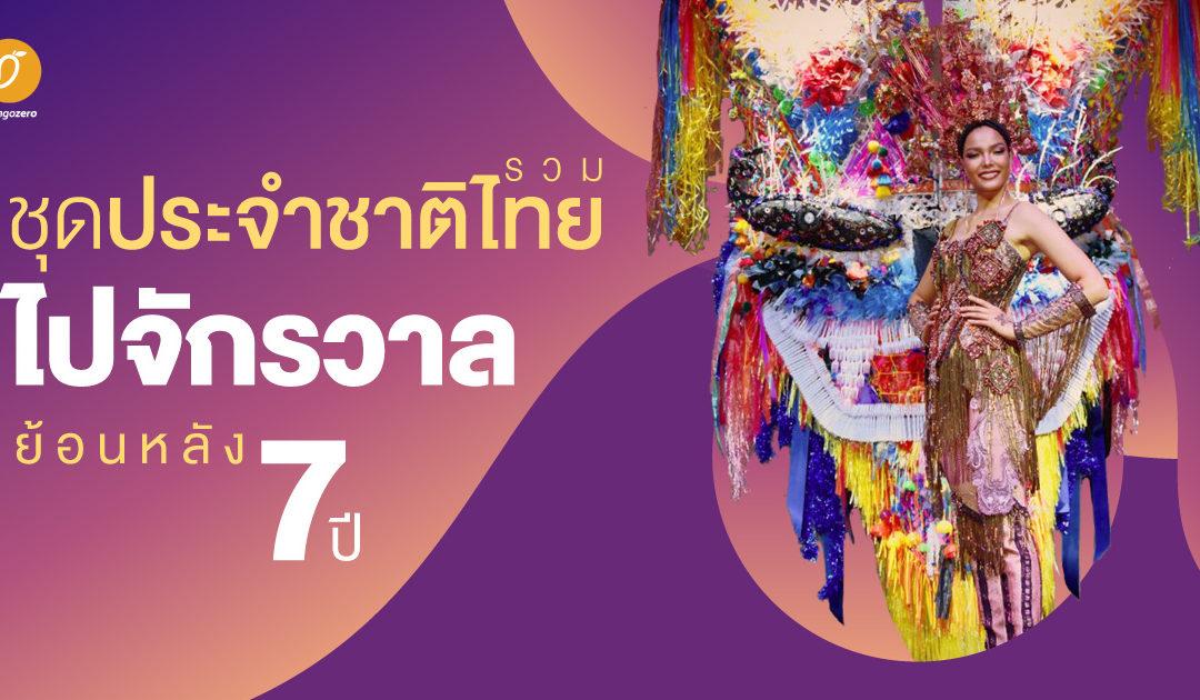 รวมชุดประจำชาติไทย ไปจักรวาล ย้อนหลัง 7 ปี